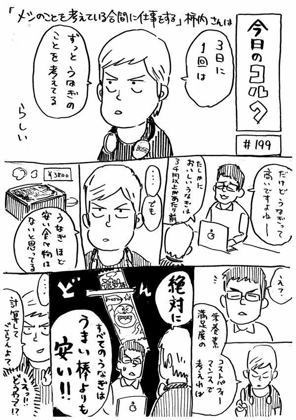 kyokoru_199