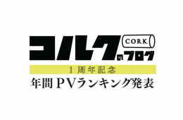 corkblog_1th_fix_sorp
