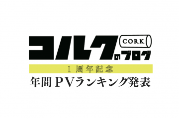 corkblog_1th_fix_sorp